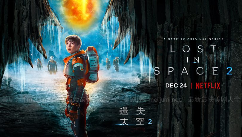 《迷失太空第二季》Lost in Space 迅雷下载